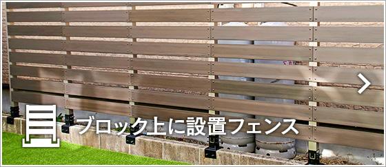 ブロック上に設置フェンス