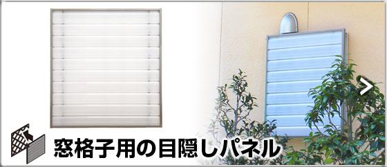 浴室・風呂場の窓格子用の目隠しパネル