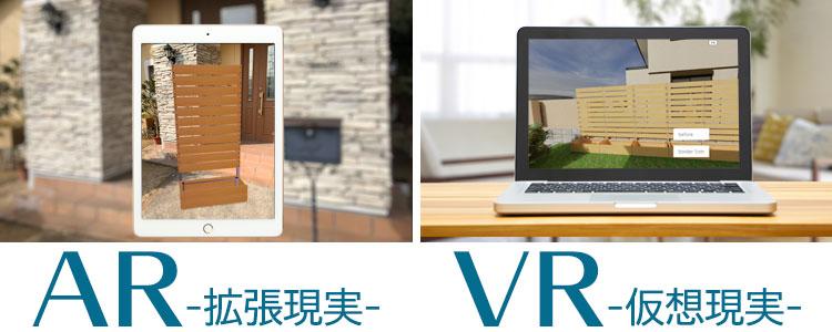 AR-VRでイメージしてみよう