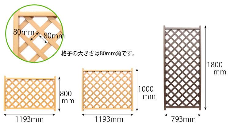 木調樹脂ラティスフェンスサイズ