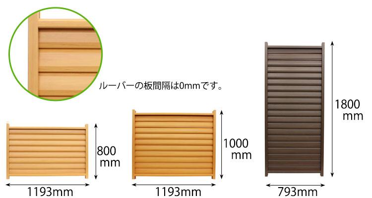 木調樹脂ルーバーフェンスサイズ