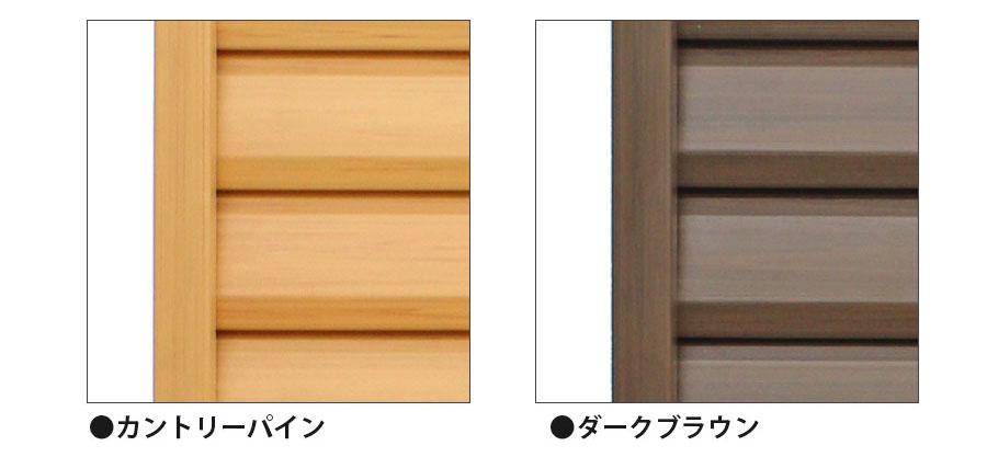 木調樹脂ルーバーフェンス カラーバリエーション