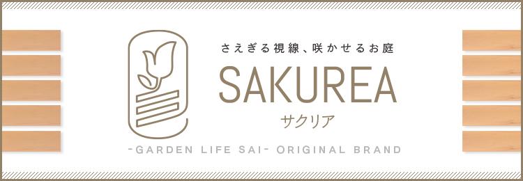 メイドインジャパンの樹脂フェンス・ガーデンファーニチャー SAKUREA サクリア