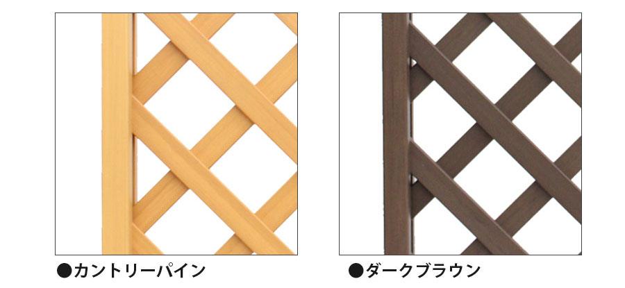木調樹脂ラティスフェンス カラーバリエーション