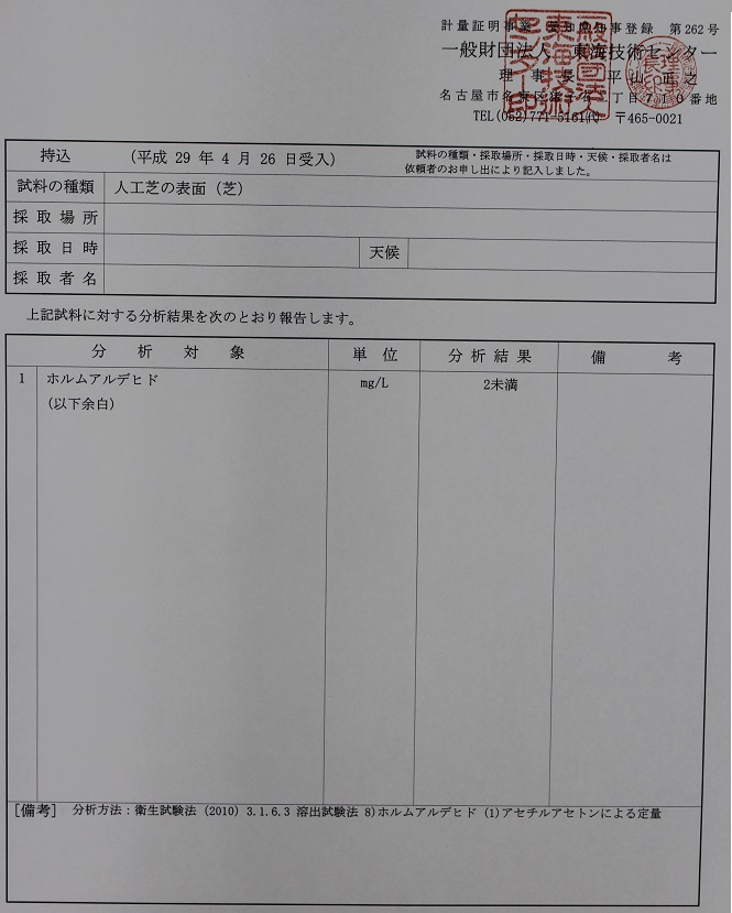 人工芝の表の検査結果