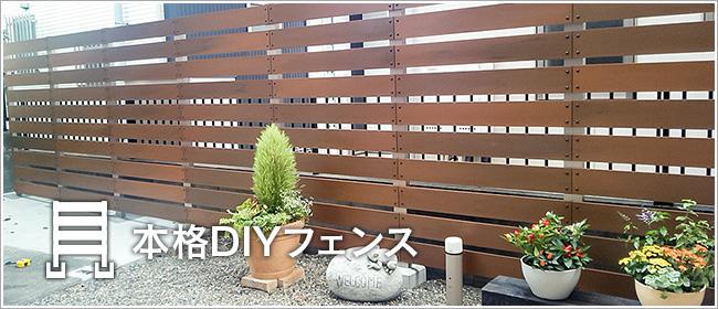 本格的なdiy代表、埋め込み式のDIYフェンス