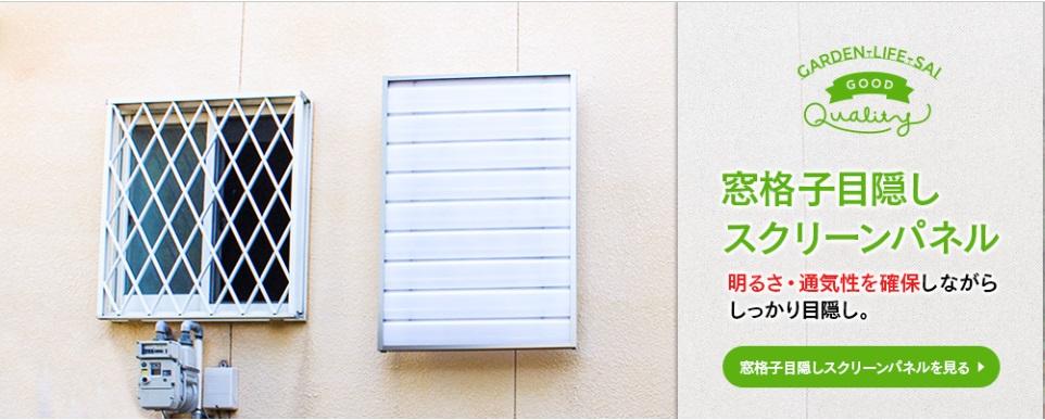 浴室・お風呂場の窓の目隠しに!窓格子用の目隠しスクリーンパネル