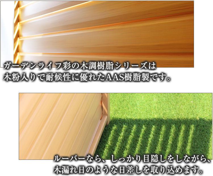 木調樹脂フェンスイメージ画像