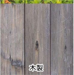 木製フェンスの特徴