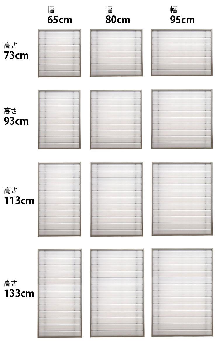 窓格子スクリーンパネルのサイズ