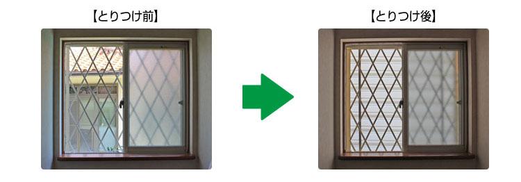 窓格子スクリーンパネルの取り付け方
