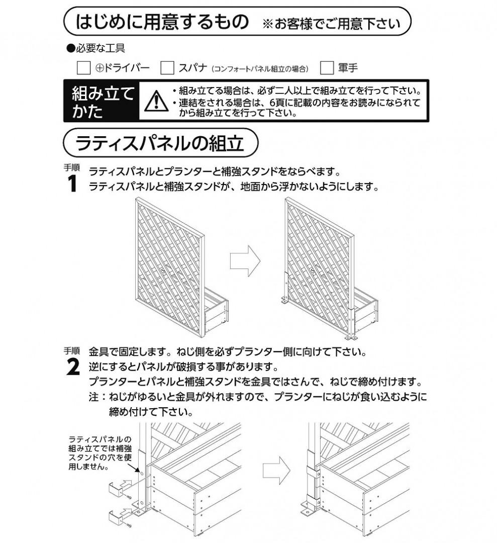 補強スタンド土用 異形ロープ止めセットの使い方3
