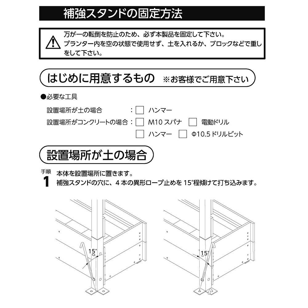 補強スタンド土用 異形ロープ止めセットの使い方2