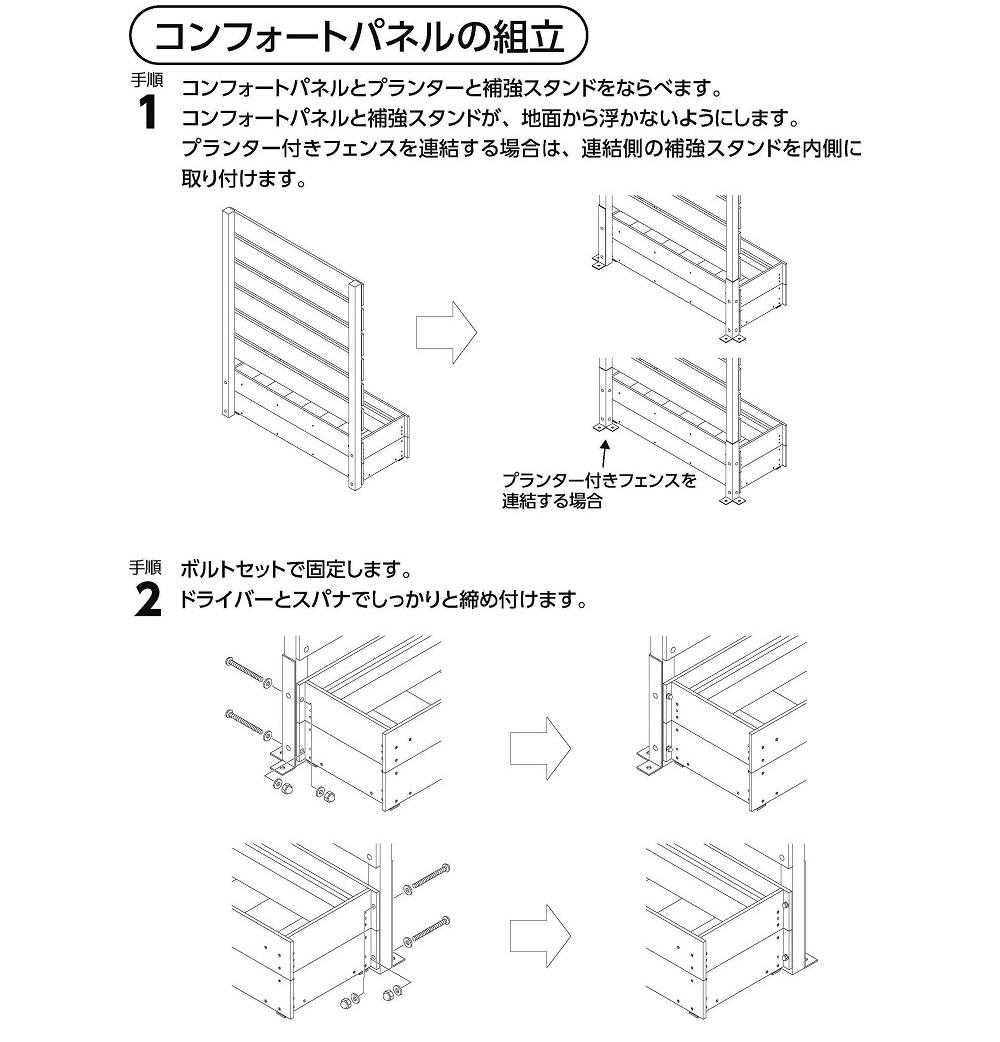 補強スタンド土用 異形ロープ止めセットの使い方1