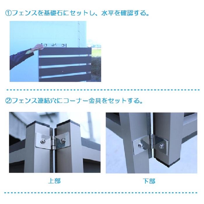 DIYコンフォートフェンスコーナー用3点セットの施工手順1