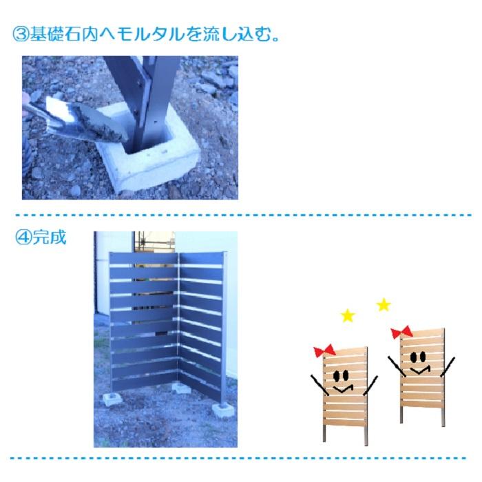 DIYコンフォートフェンスコーナー用3点セットの施工手順2
