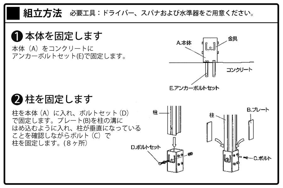 ウッディプラフェンス (ラティス)用支柱専用 コンクリート用ベースプレート使用方法