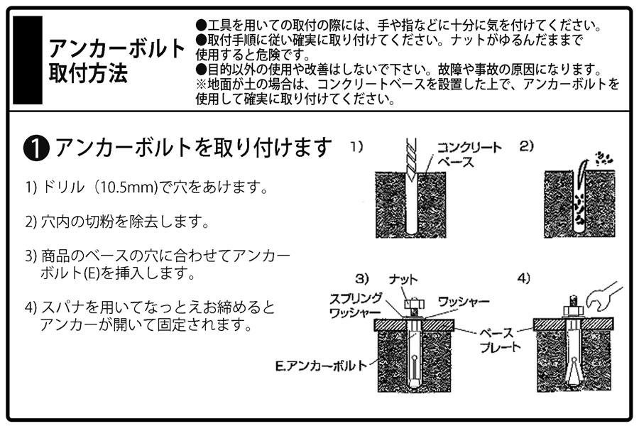 ウッディプラフェンス (ラティス)用支柱専用 コンクリート用ベースプレート取付方法