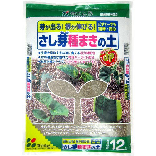 培養土 さし芽種まきの土 12L
