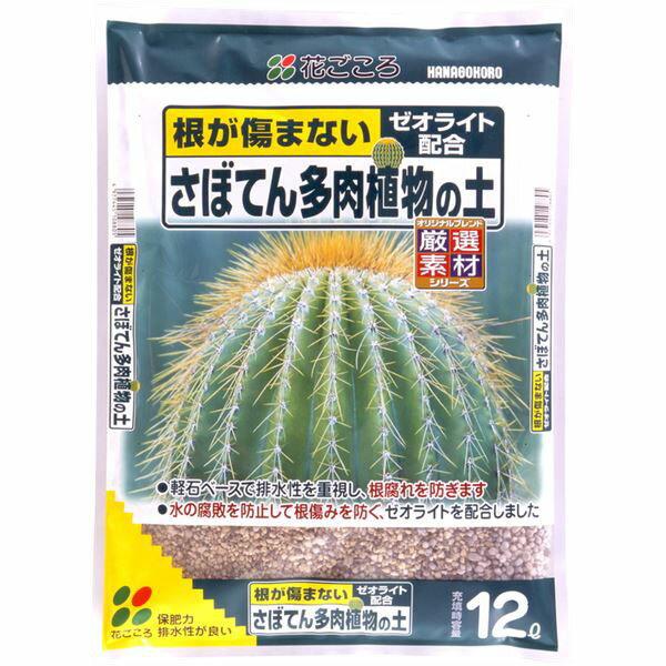 培養土 さぼてん多肉植物の土 12L