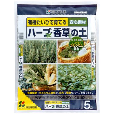 培養土ハーブ・香草の土 5L