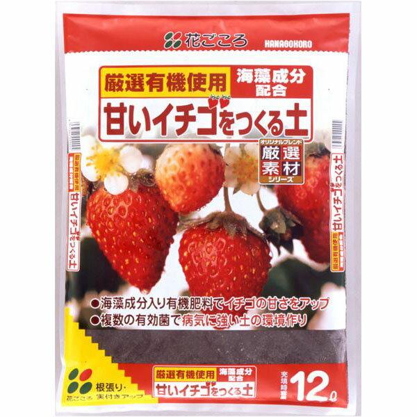 培養土 甘いイチゴをつくる土 12L