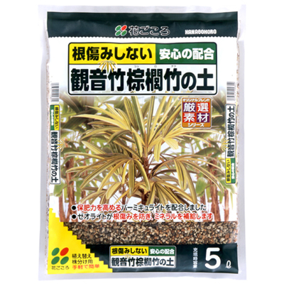 培養土 観音竹・棕櫚竹の土 5L