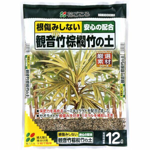 培養土 観音竹・棕櫚竹の土 12L