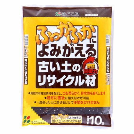 土壌改良材 古い土のリサイクル材 10L