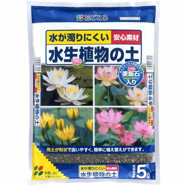 培養土 水生植物の土 5L