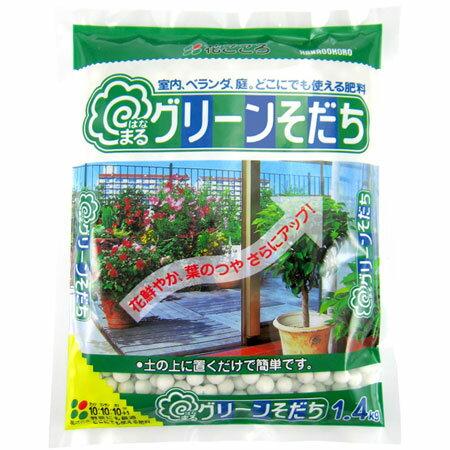 粒状・固型・粉末 はなまるグリーンそだち 1.4kg