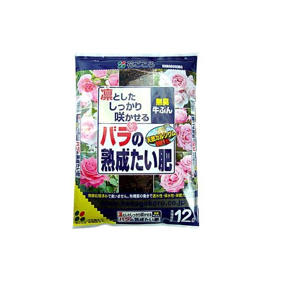 粒状・固型・粉末 バラの熟成たい肥 12L