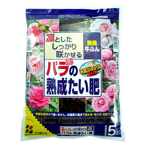 粒状・固型・粉末 バラの熟成たい肥 5L