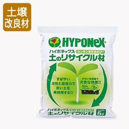 土壌改良材 土のリサイクル材 5L