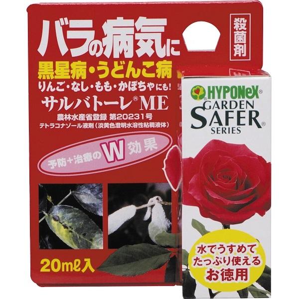 薬品・殺虫・殺菌 GSサルバトーレME 20ml