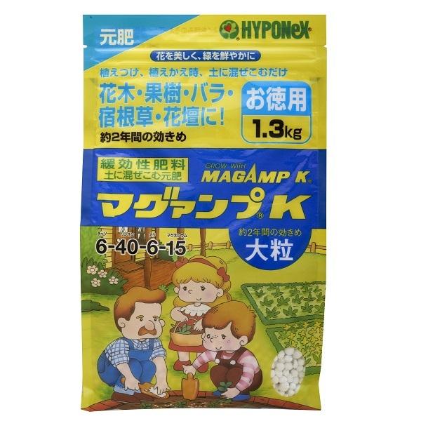 肥料・粒状・固型・粉末 マグァンプK大粒 1.3kg