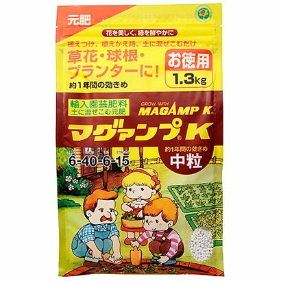 肥料・粒状・固型・粉末 マグァンプK中粒 1.3kg