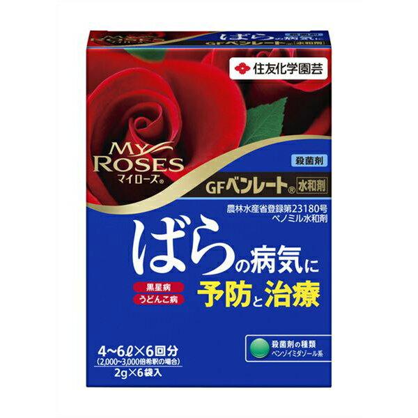 薬品・殺虫・殺菌 マイローズGFベンレート水和剤 2gx6