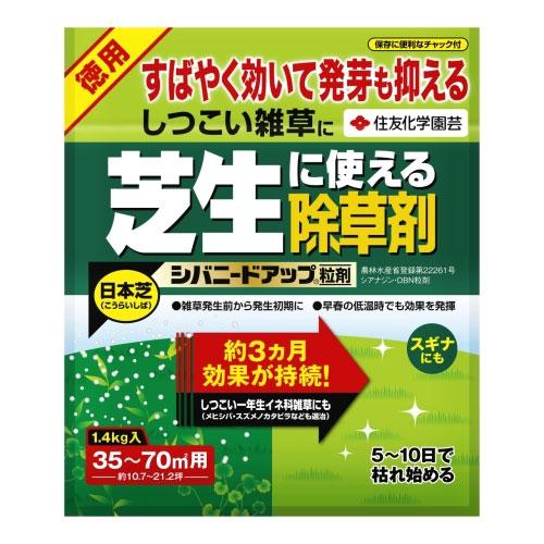 除草剤 シバニードアップ粒剤 1.4kg