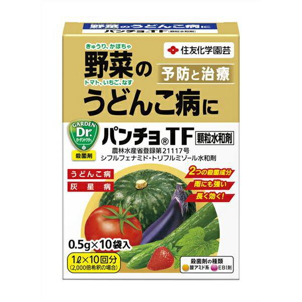 薬品・殺虫・殺菌 パンチョTF顆粒水和剤 0.5gx10