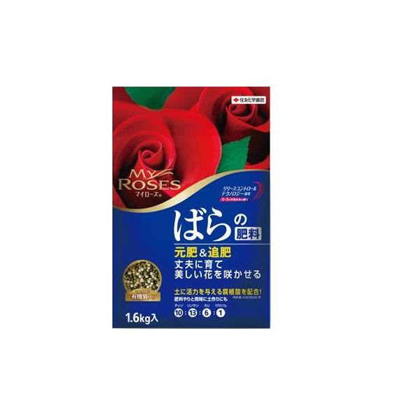 肥料・粒状・固型・粉末 マイローズ ばらの肥料 1.6kg