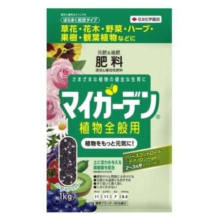 肥料・粒状・固型・粉末 マイガーデン 植物全般用 1kg
