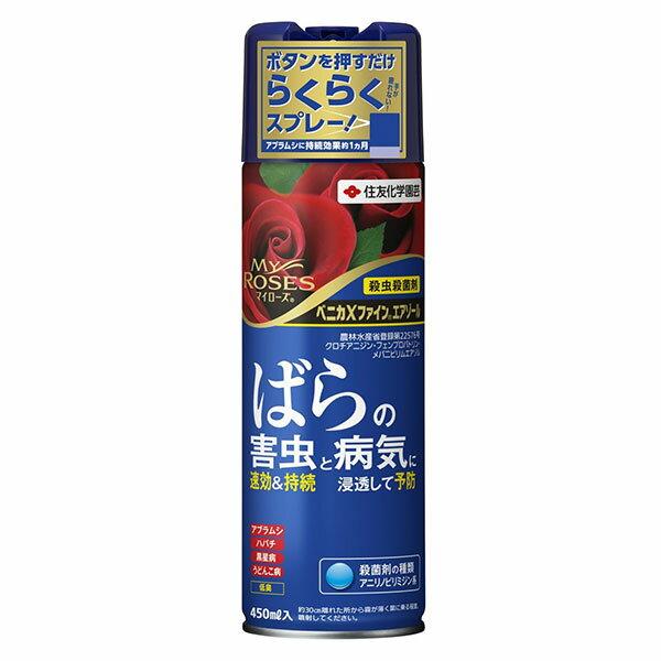 殺虫・殺菌 ベニカXファインエアゾール 450ml