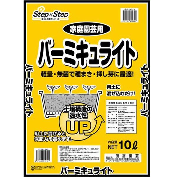 用土・単用土 バーミキュライト 10L