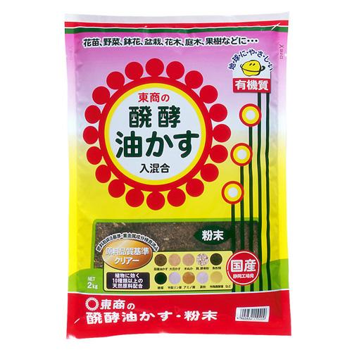 醗酵油かす粉末 2kg