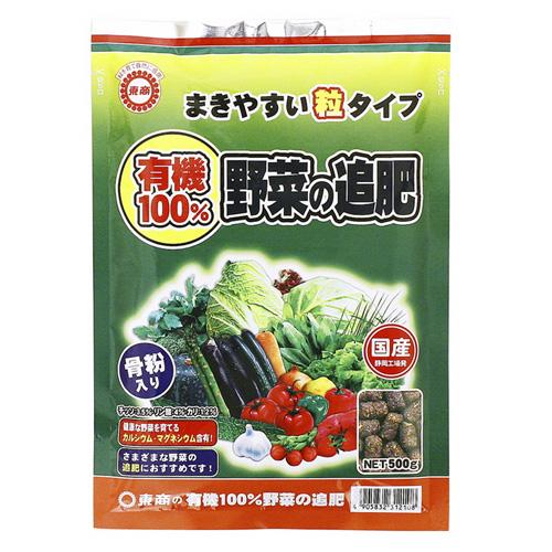 有機100% 野菜の追肥 500g