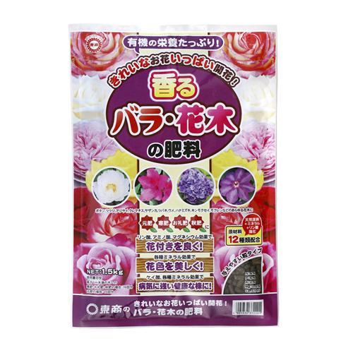 バラ・花木の肥料 1.5kg