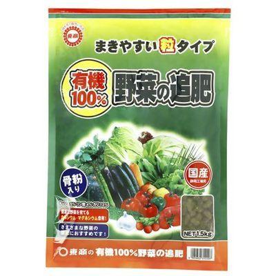 有機100%野菜の追肥 1.5kg