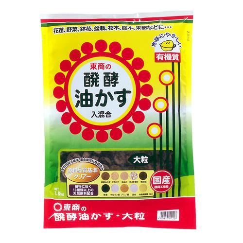 醗酵油かす大粒 1.8kg