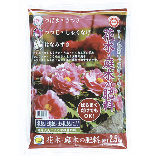 花木庭木の肥料 2.5kg